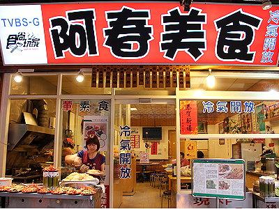 台北烏來老街‧阿春美食小吃